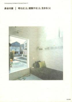 考えること、建築すること、生きること 長谷川豪 現代建築家コンセプト・シリーズ11