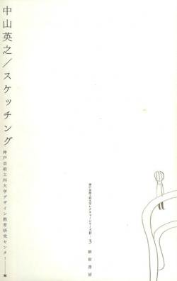 中山英之 スケッチング Hideyuki Nakayama: Sketching 署名本 signed