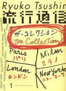 流行通信 Ryuko Tsushin 2003年1月号 vol.475 ザ・コレクション 服部一成