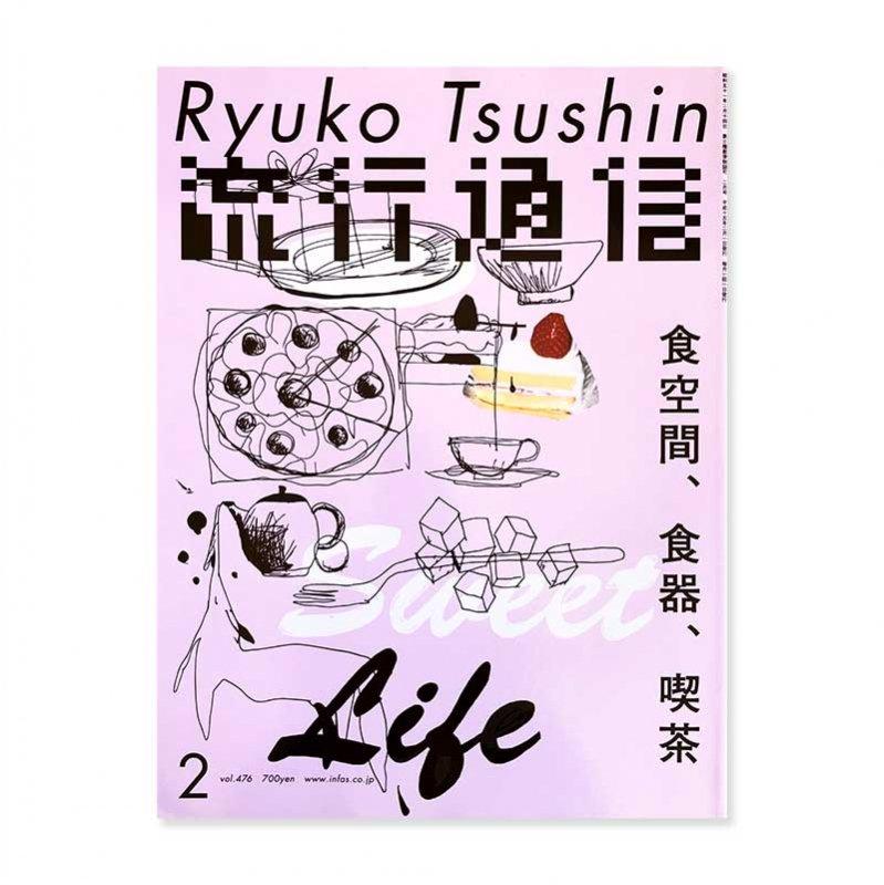 流行通信 Ryuko Tsushin 2003年2月号 vol.476 食空間、食器、喫茶 服部一成