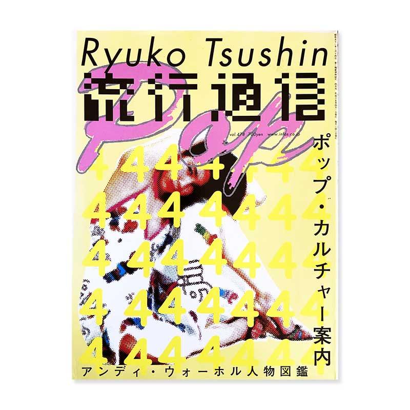 流行通信 Ryuko Tsushin 2003年4月号 vol.478 ポップ・カルチャー案内 服部一成