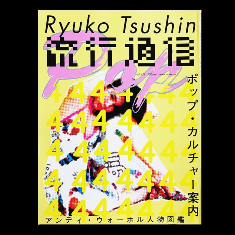 流行通信 Ryuko Tsushin 2003年4月号 vol.478 ポップ・カルチャー案内 服部一成 Kazunari Hattori