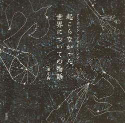 アンビルト・ドローイング 起こらなかった世界についての物語 三浦丈典 Takenori Miura