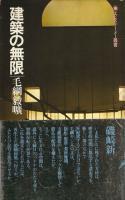 建築の無限 毛綱毅曠 Kikou Mozuna エピステーメー叢書 献署名 Inscribed by author