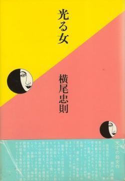 光る女 横尾忠則 Tadanori Yokoo 初版 first edition