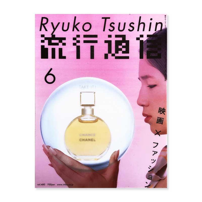 流行通信 Ryuko Tsushin 2003年6月号 vol.480 映画×ファッション 服部一成