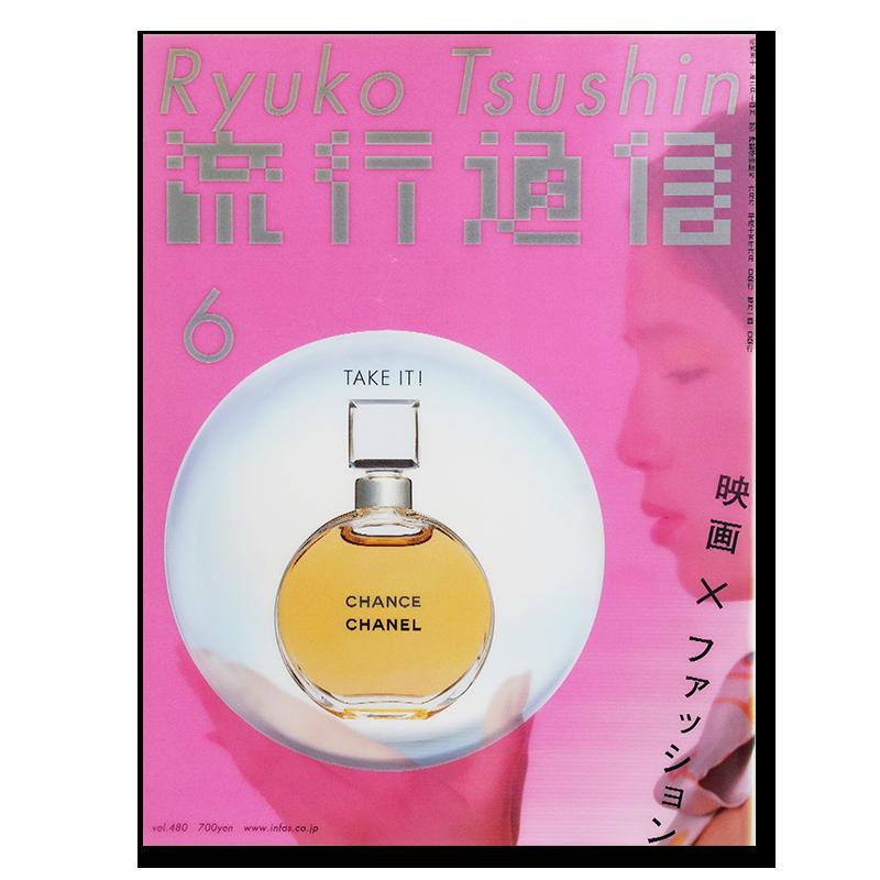 流行通信 Ryuko Tsushin 2003年6月号 vol.480 映画×ファッション 服部一成 Kazunari Hattori