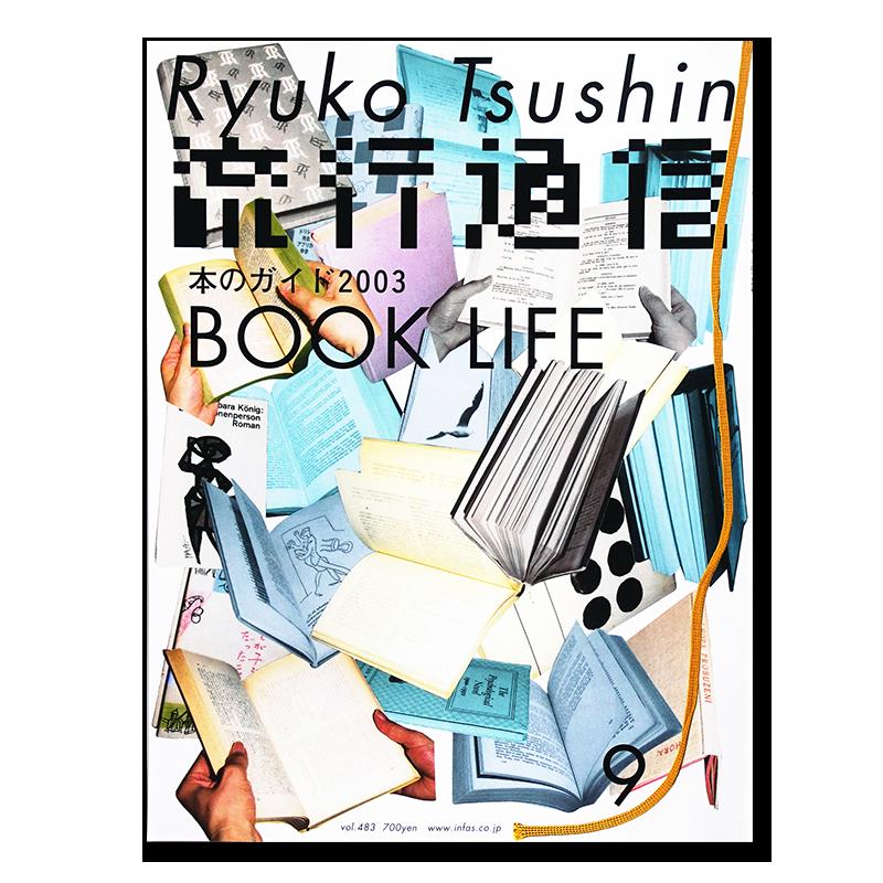 流行通信 Ryuko Tsushin 2003年9月号 vol.483 本のガイド2003 服部一成 Kazunari Hattori