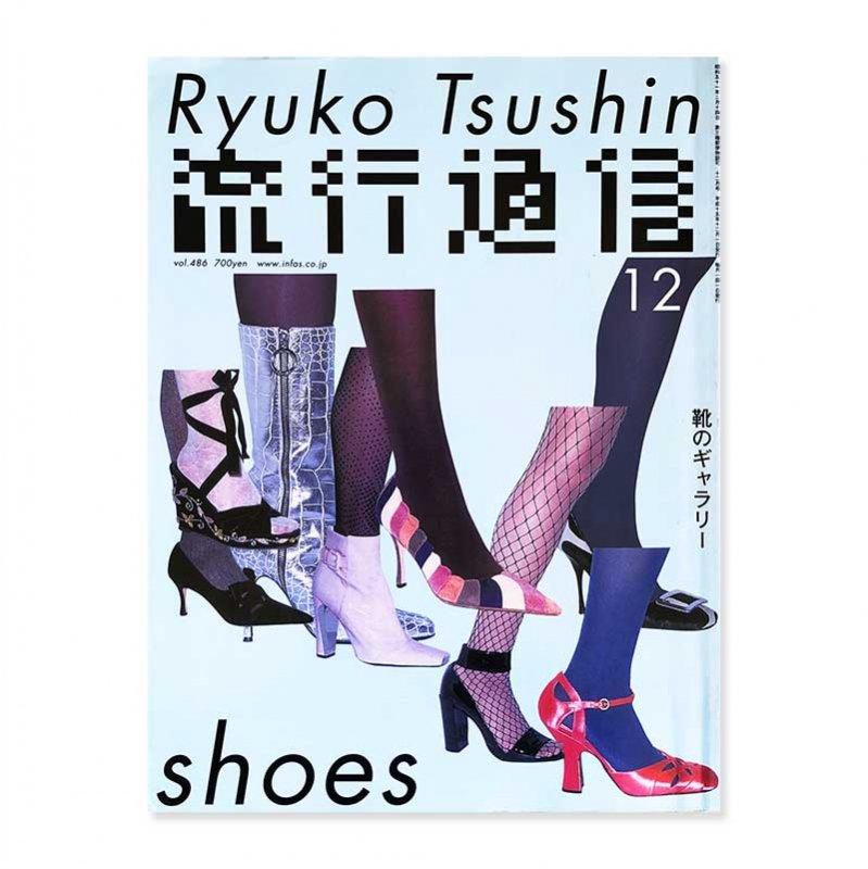 流行通信 Ryuko Tsushin 2003年12月号 vol.486 靴のギャラリー 服部一成