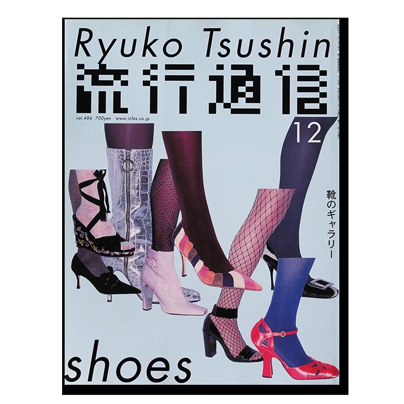 流行通信 Ryuko Tsushin 2003年12月号 vol.486 靴のギャラリー 服部一成 Kazunari Hattori