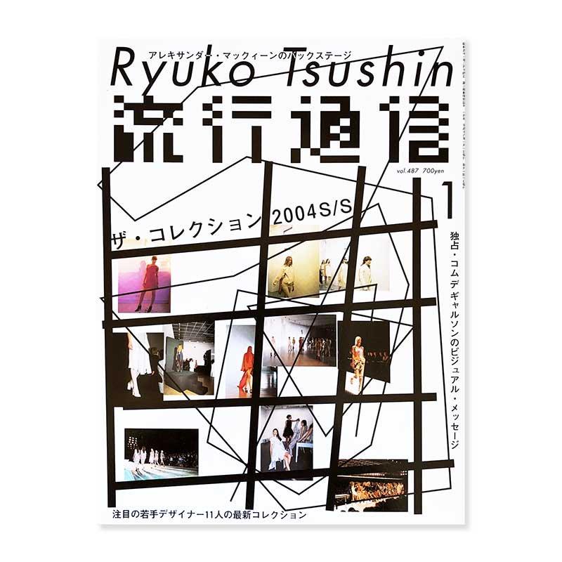 流行通信 Ryuko Tsushin 2004年1月号 vol.487 ザ・コレクション 2004 S/S 服部一成