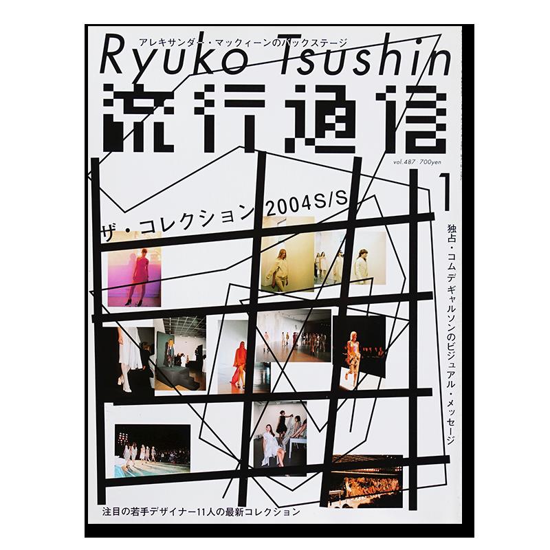 流行通信 Ryuko Tsushin 2004年1月号 vol.487 ザ・コレクション 2004 S/S 服部一成 Kazunari Hattori