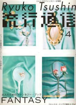 流行通信 Ryuko Tsushin 2004年4月号 vol.490 大人のためのファンタジー・ブック 服部一成