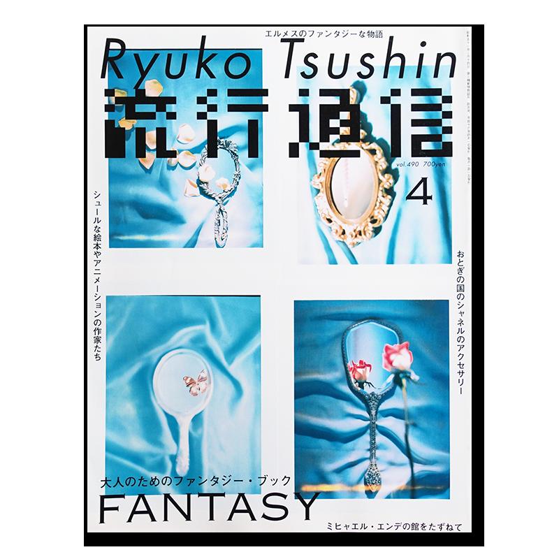 流行通信 Ryuko Tsushin 2004年4月号 vol.490 大人のためのファンタジー・ブック 服部一成 Kazunari Hattori