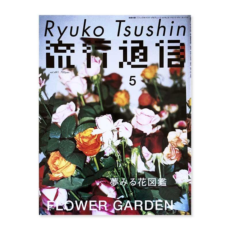 流行通信 Ryuko Tsushin 2004年5月号 vol.491 夢みる花図鑑 服部一成
