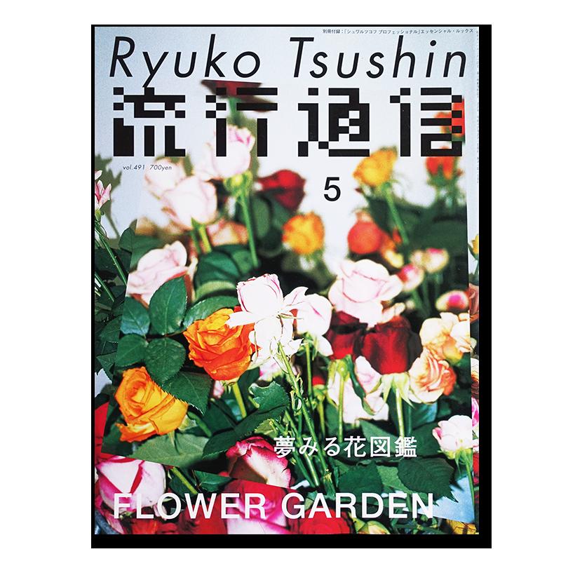 流行通信 Ryuko Tsushin 2004年5月号 vol.491 夢みる花図鑑 服部一成 Kazunari Hattori