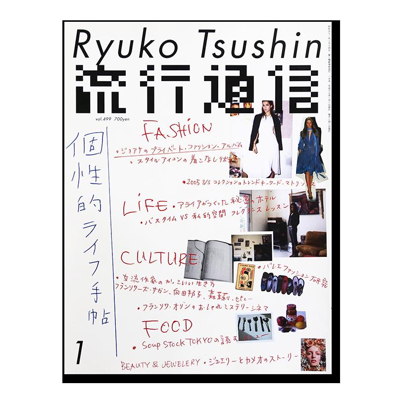 流行通信 Ryuko Tsushin 2005年1月号 vol.499 個性的ライフ手帖