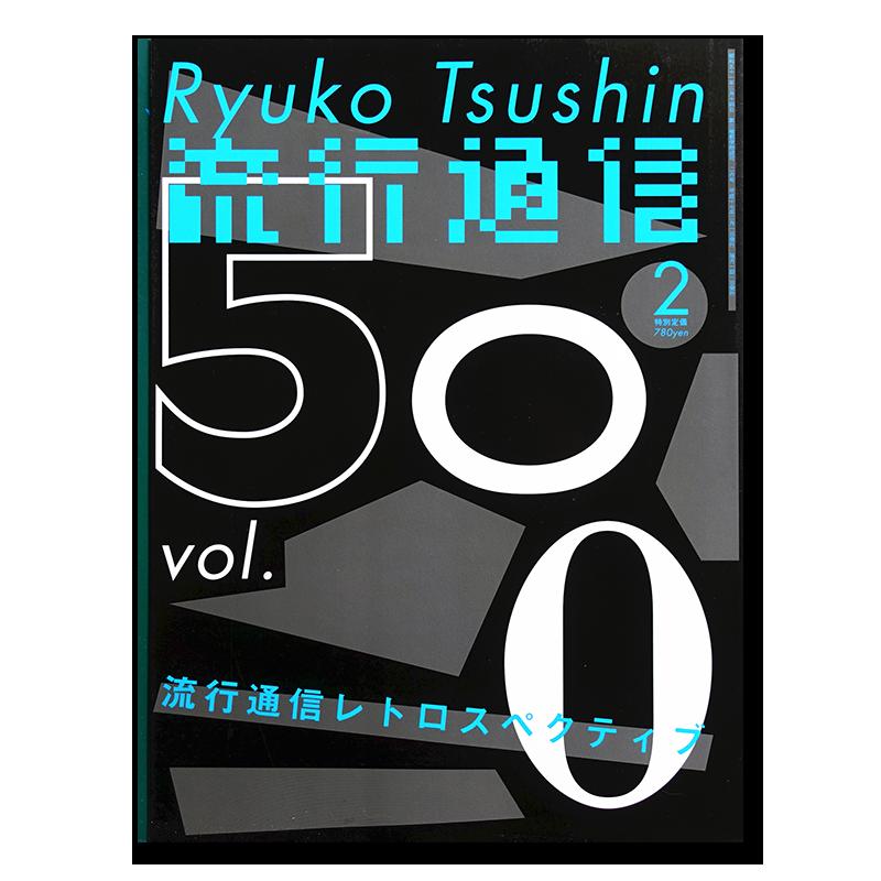 流行通信 Ryuko Tsushin 2005年2月号 vol.500 流行通信レトロスペクティブ 服部一成