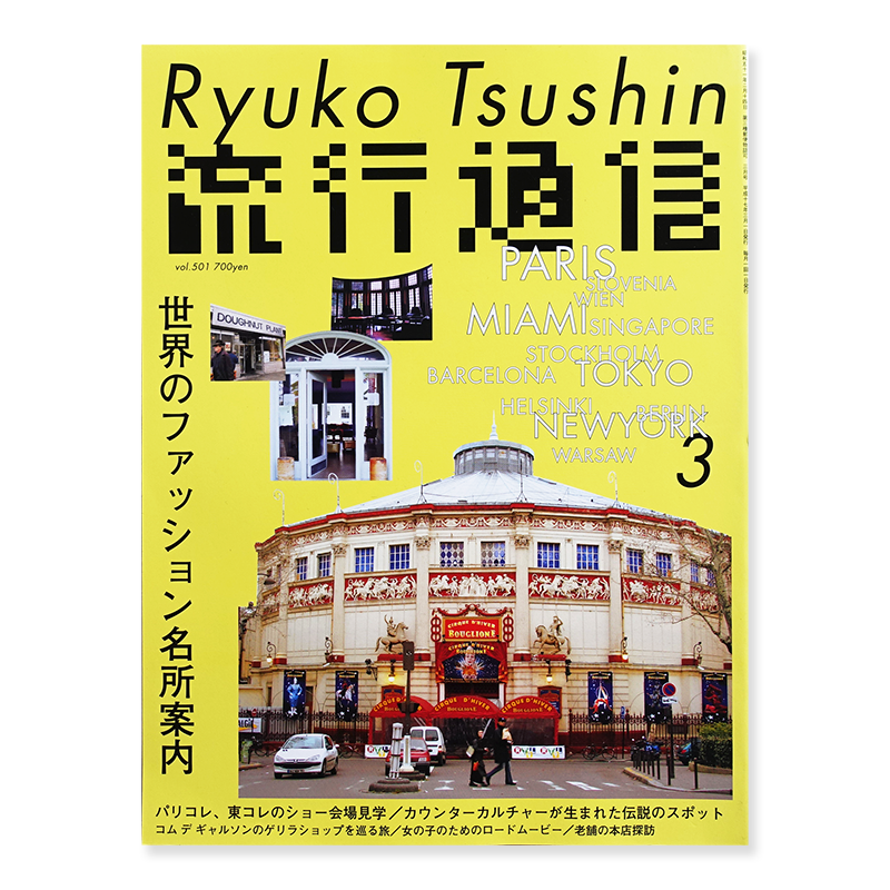 流行通信 Ryuko Tsushin 2005年3月号 vol.501 世界のファッション名所案内