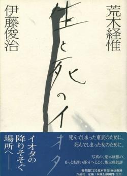 荒木経惟 生と死のイオタ 伊藤俊治 Toshiharu Ito