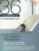 アサヒカメラ 36フォトグラファーズ 木村伊兵衛写真賞の30年