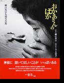 おかあさんのばか 日本語版 細江英公 人間写真集 Why, Mother, Why?  Japanese Edition EIKOH HOSOE