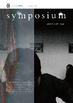 symposium No.8 2014年1月号 スウィング批評誌