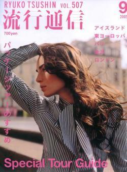 流行通信 Ryuko Tsushin 2005年9月号 vol.507 パッケージツアーのすすめ 小野英作