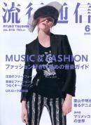 流行通信 Ryuko Tsushin 2006年6月号 vol.516 ファッション好きのための音楽ガイド 小野英作