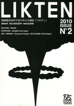 LIKTEN リキテン 2010年 No.2 健康優良知的不良少年少女雑誌 小田明志