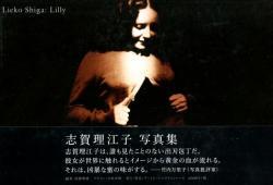 Lilly Lieko Shiga 志賀理江子 写真集 未開封 unopened