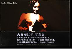 Lilly Lieko Shiga 志賀理江子 写真集