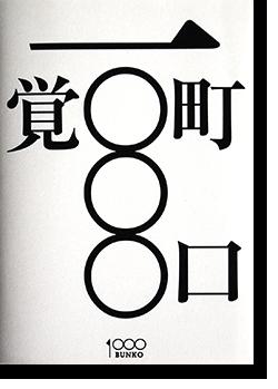 町口覚一〇〇〇 SATOSHI MACHIGUCHI 1000BUNKO