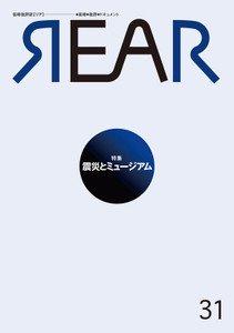 REAR 芸術批評誌リア 芸術・批評・ドキュメント 2014年 no.31 震災とミュージアム