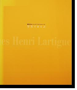 植田正治とジャック・アンリ・ラルティーグ 写真であそぶ Ueda Shoji & Jacques Henri Lartigue: Play with Photography