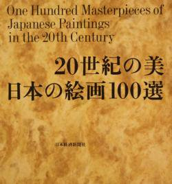 20世紀の美 日本絵画100選 One Hundred Masterpieces of Japanese Paintings in the 20th Century