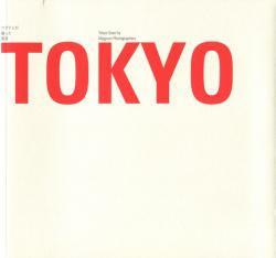 マグナムが撮った東京 TOKYO Seen by Magnum Photographers