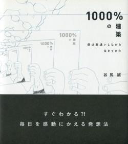 1000%の建築 僕は勘違いしながら生きてきた 谷尻誠 Makoto Tanijiri