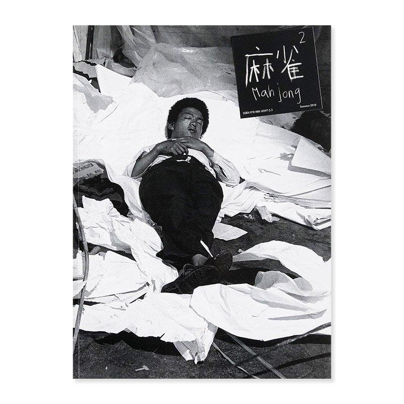 MAHJONG vol.2 2010<br>麻雀 第2号 黄勤帯 楊徳銘 趙嘉榮 岑允逸 余偉建