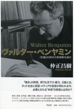 ヴァルター・ベンヤミン 「危機」の時代の思想家を読む 仲正昌樹 Nakamasa Masaki