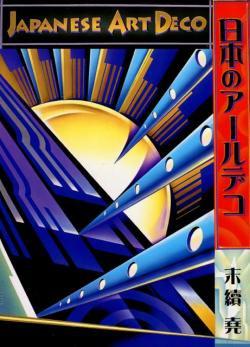 日本のアールデコ JAPANESE ART DECO 末讀堯 Takashi Suetsugu