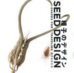 種子のデザイン 旅するかたち SEED DESIGN Shapes for Traveling INAX BOOKLET