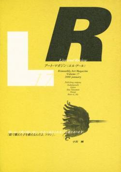 アート・マガジン<エル・アール>LR 2000年1月号 Volume 17
