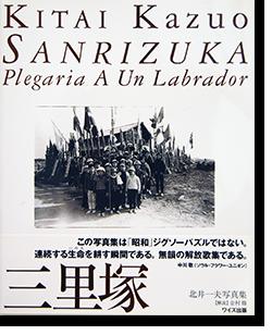 <img class='new_mark_img1' src='https://img.shop-pro.jp/img/new/icons57.gif' style='border:none;display:inline;margin:0px;padding:0px;width:auto;' />三里塚 北井一夫 写真集 SANRIZUKA Plegaria A Un Labrador Kitai Kazuro 署名本 signed