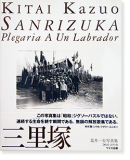 三里塚 北井一夫 写真集 SANRIZUKA Plegaria A Un Labrador Kitai Kazuro 署名本 signed