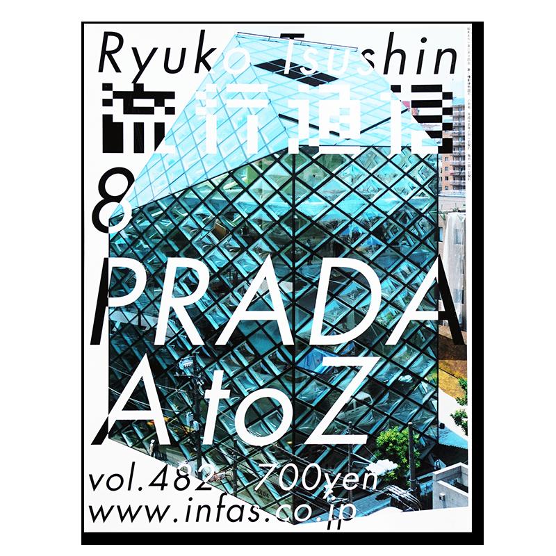 流行通信 Ryuko Tsushin 2003年8月号 vol.482 プラダ A to Z 服部一成 Kazunari Hattori