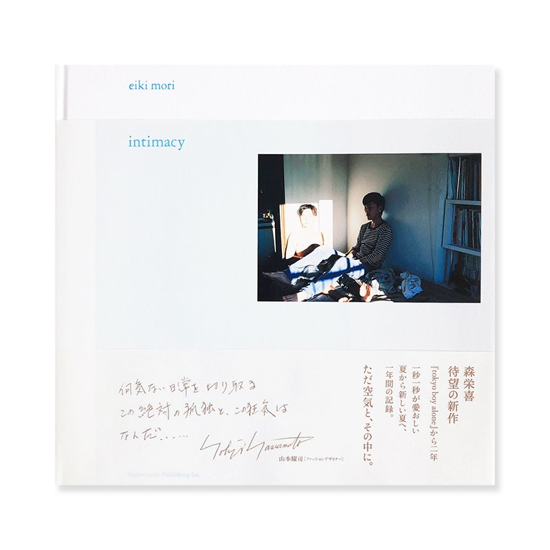 Eiki Mori: intimacy *signed