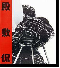 逆流する現実 殿敷侃 TADASHI TONOSHIKI: REVERSING REALITY