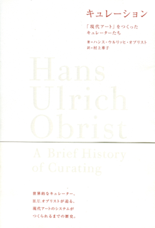 キュレーション「現代アート」をつくったキュレーターたち ハンス・ウルリッヒ・オブリスト