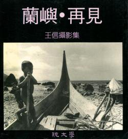 蘭嶼・再見 王信 撮影集 純文学叢書131 Lanyu Goodbye by Wang Xin